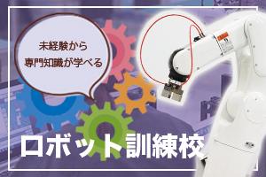 ロボット訓練校